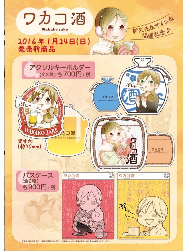 wakako_pop_ol.jpg