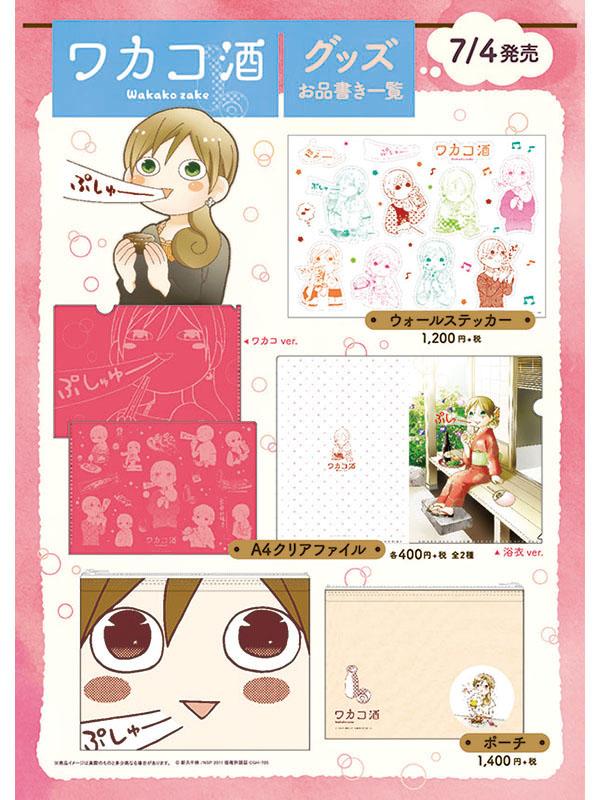 wakako_chirashi_150608.jpg
