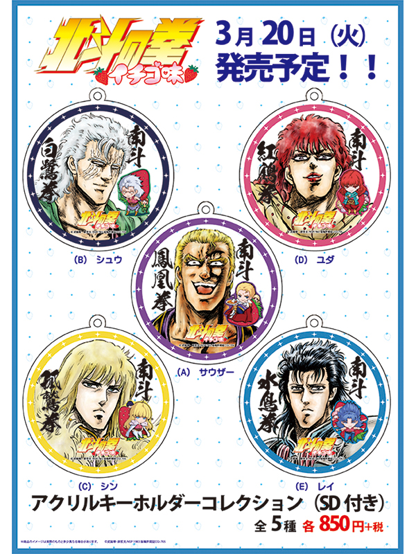 1803ichigo_web.jpg
