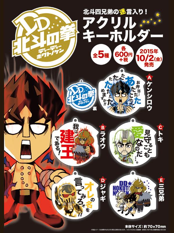 DDhokuto_paper.jpg